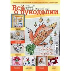 Все о рукоделии №11(26)...